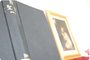 聖書とサムエル