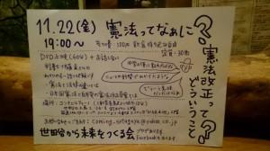 20131122憲法集会チラシ