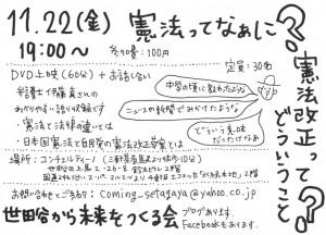 131122憲法DVD上映会