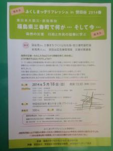 140423「ふくしまっ子リフレッシュin世田谷2014春」報告会チラシ