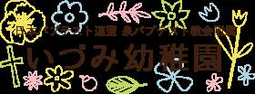 泉バプテスト教会附属いづみ幼稚園
